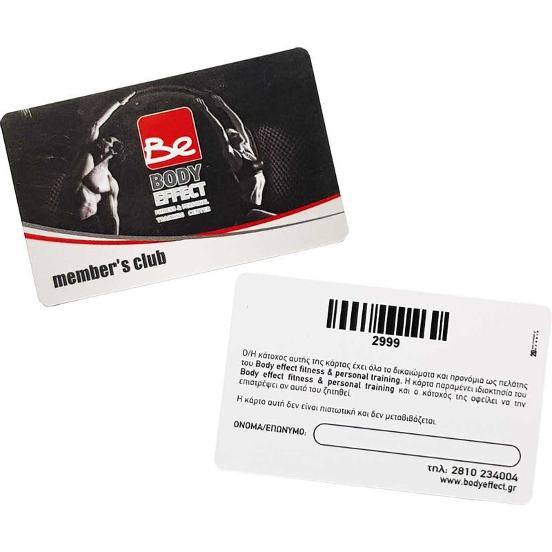 Κάρτες Μέλους - brb1008