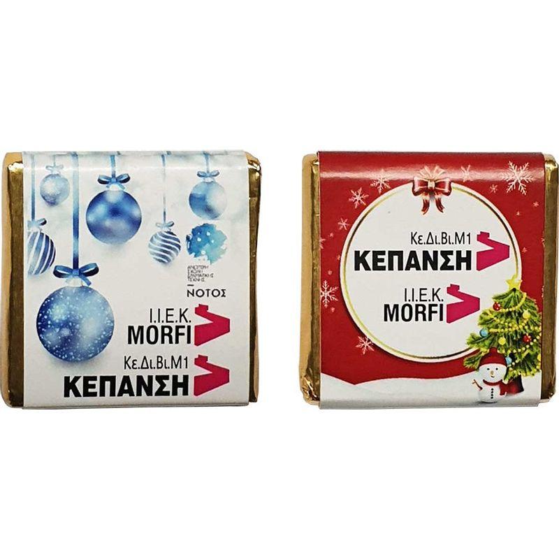 Διαφημιστικά Γλυκά-Σοκολάτες - kml1000
