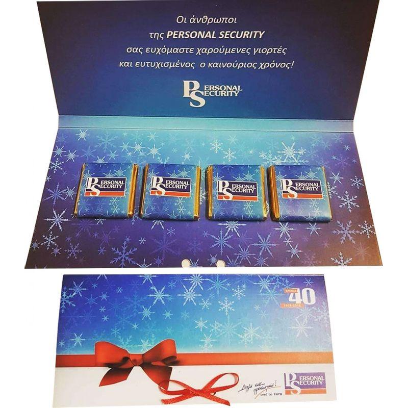 Διαφημιστικά Γλυκά-Σοκολάτες - kml1001
