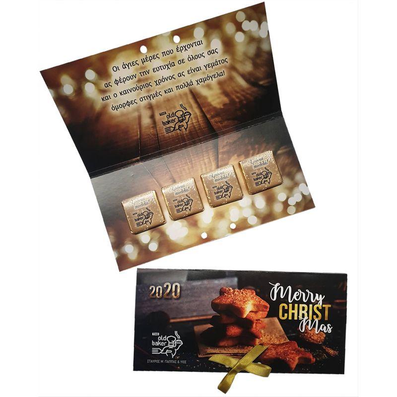 Διαφημιστικά Γλυκά-Σοκολάτες - KML2020
