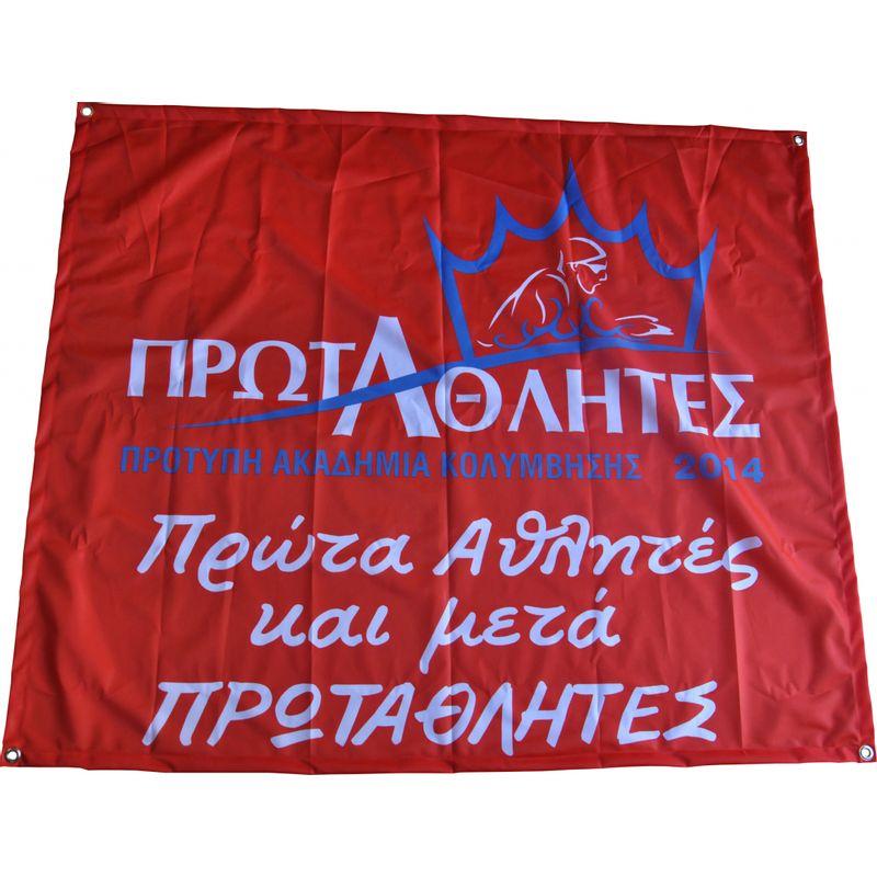 Σημαίες/ Σημαιάκια - flag1003