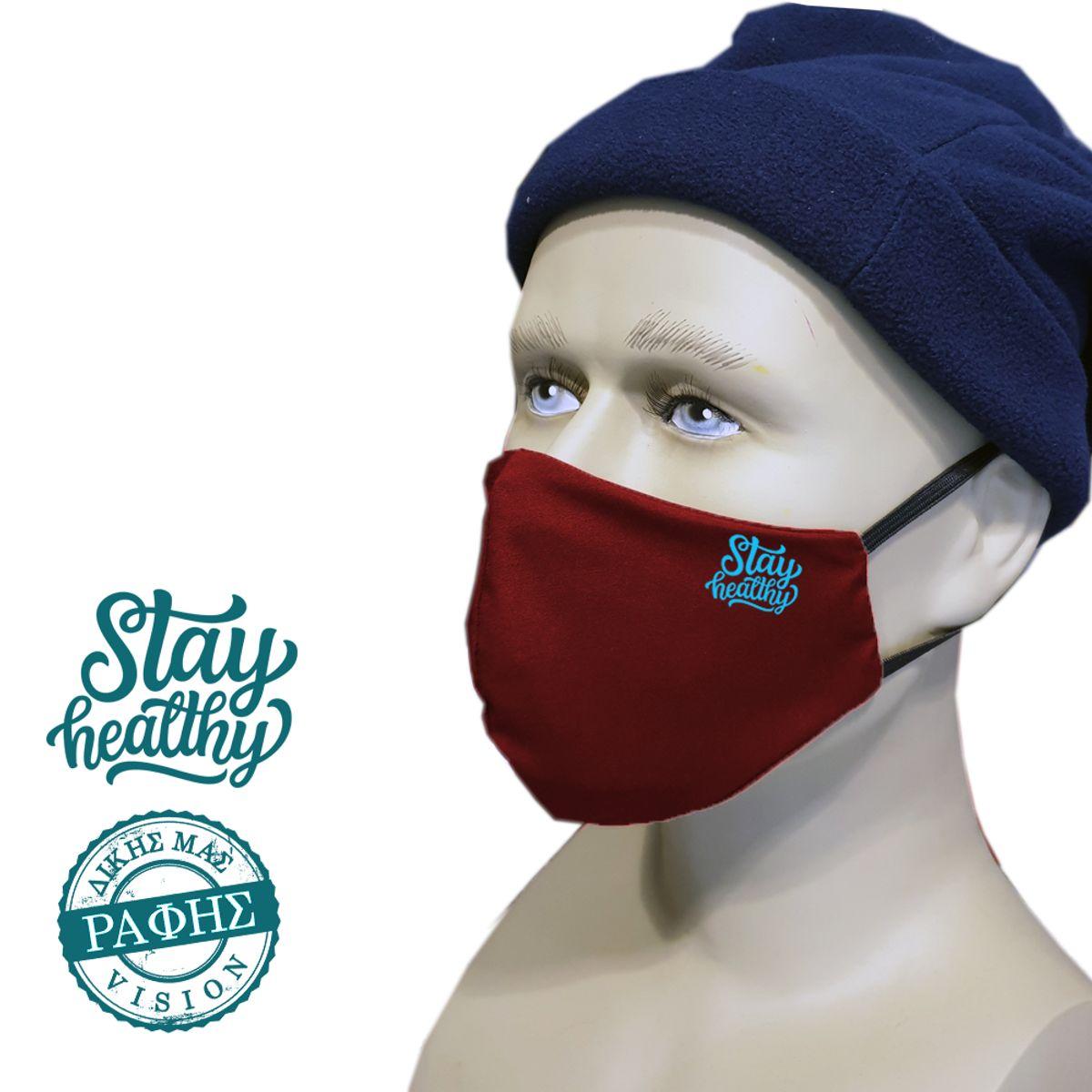 Υφασμάτινη Μάσκα Κόκκινη Διπλής Προστασίας Με Ραφή