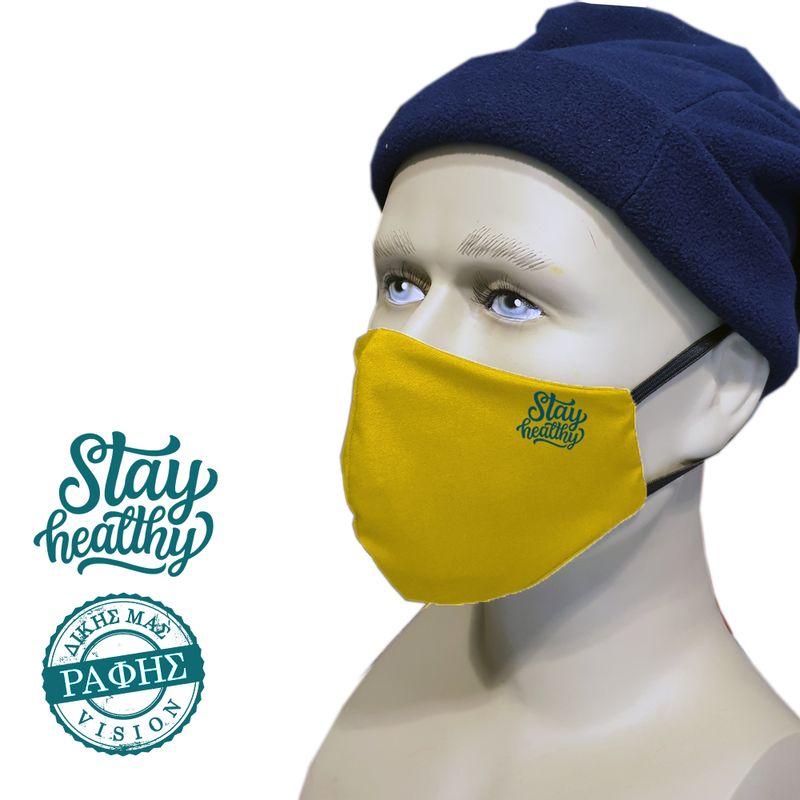 Υφασμάτινη Μάσκα Κίτρινη Διπλής Προστασίας Με Ραφή