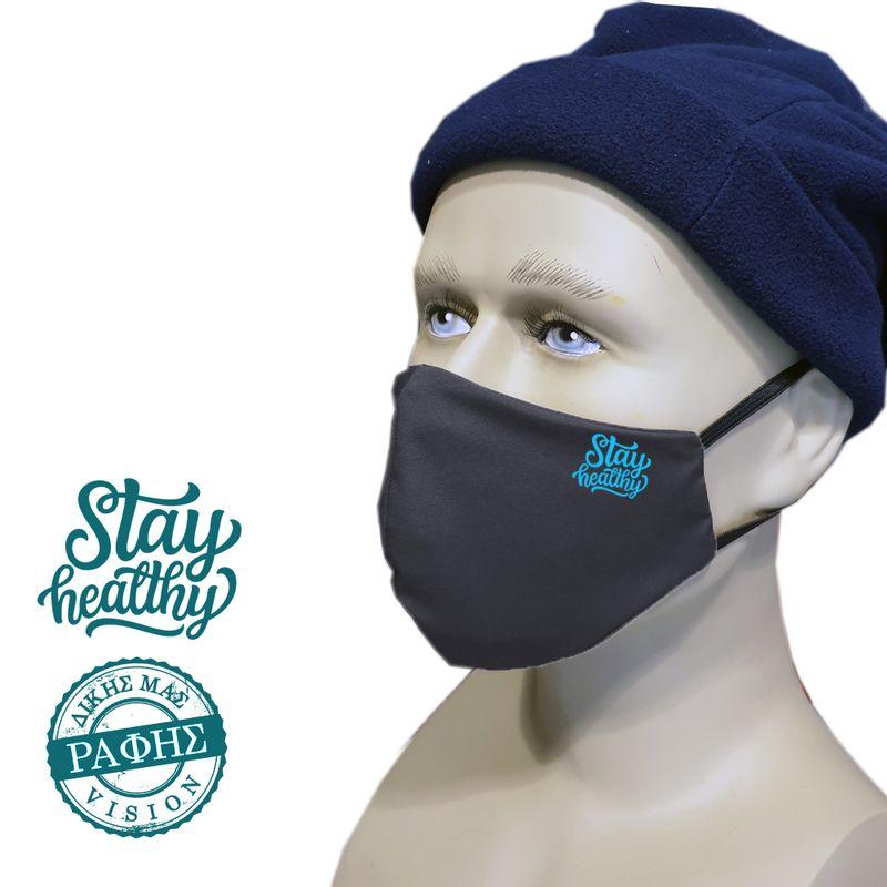 Υφασμάτινη Μάσκα Γκρι Διπλής Προστασίας Με Ραφή