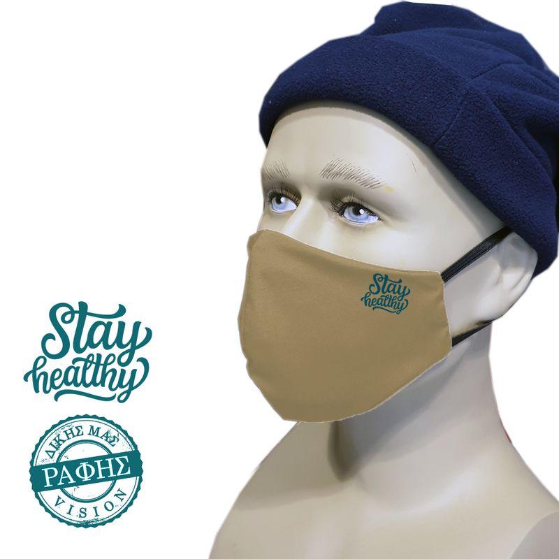 Υφασμάτινη Μάσκα Μπεζ Διπλής Προστασίας Με Ραφή