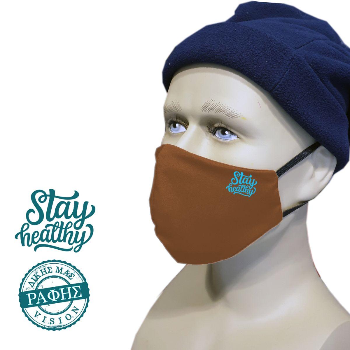 Υφασμάτινη Μάσκα Καφέ Διπλής Προστασίας Με Ραφή