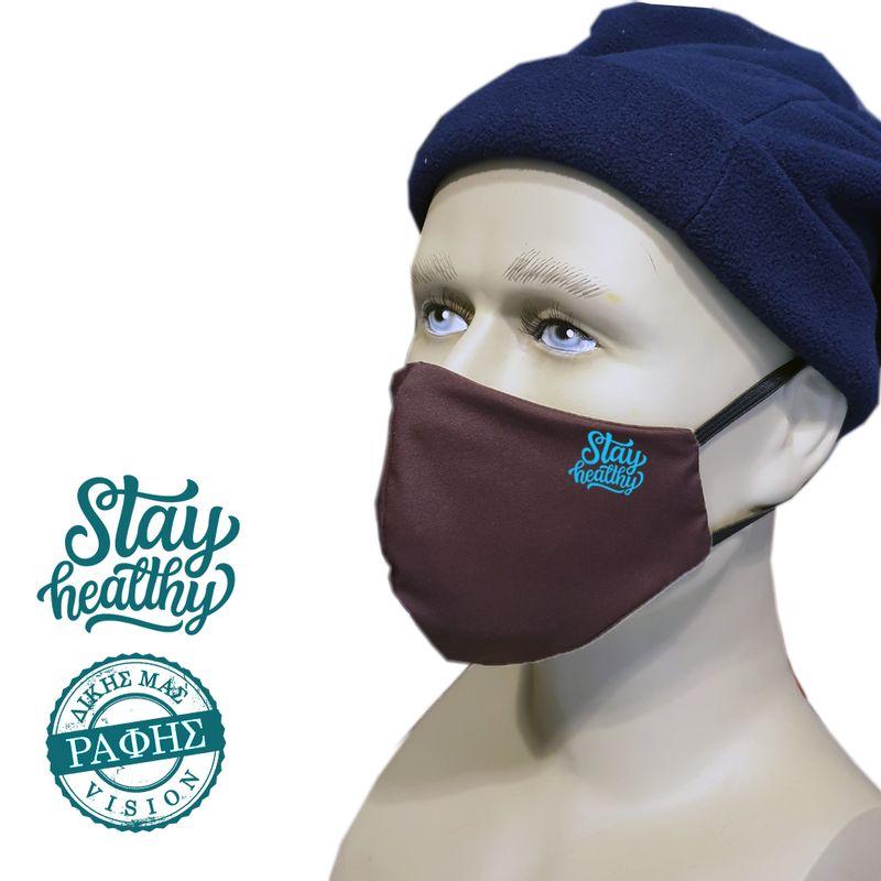 Υφασμάτινη Μάσκα Κεραμιδί Διπλής Προστασίας Με Ραφή