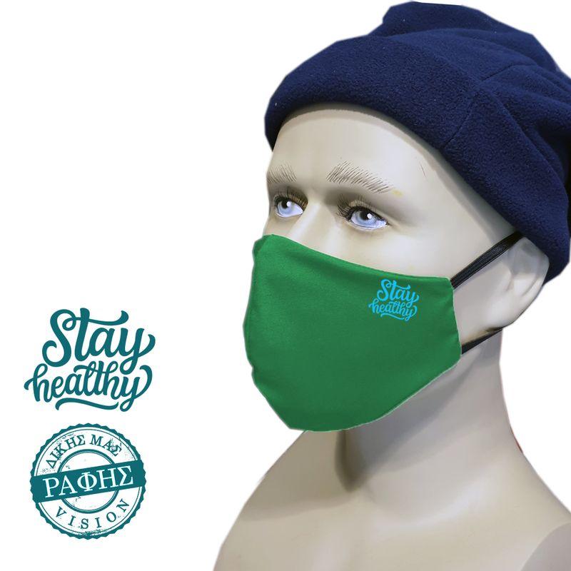 Υφασμάτινη Μάσκα Λαχανί Διπλής Προστασίας Με Ραφή