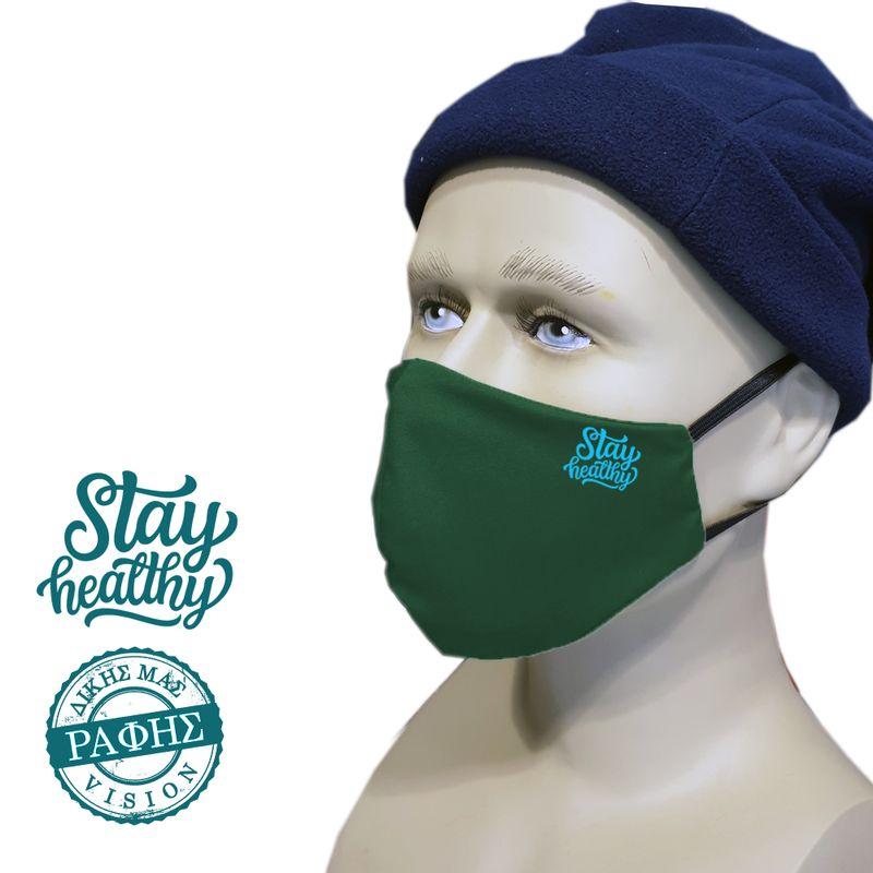 Υφασμάτινη Μάσκα Πράσινη Διπλής Προστασίας Με Ραφή