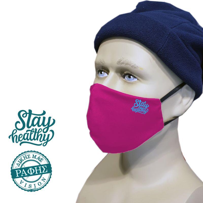 Υφασμάτινη Μάσκα Φούξια Διπλής Προστασίας Με Ραφή