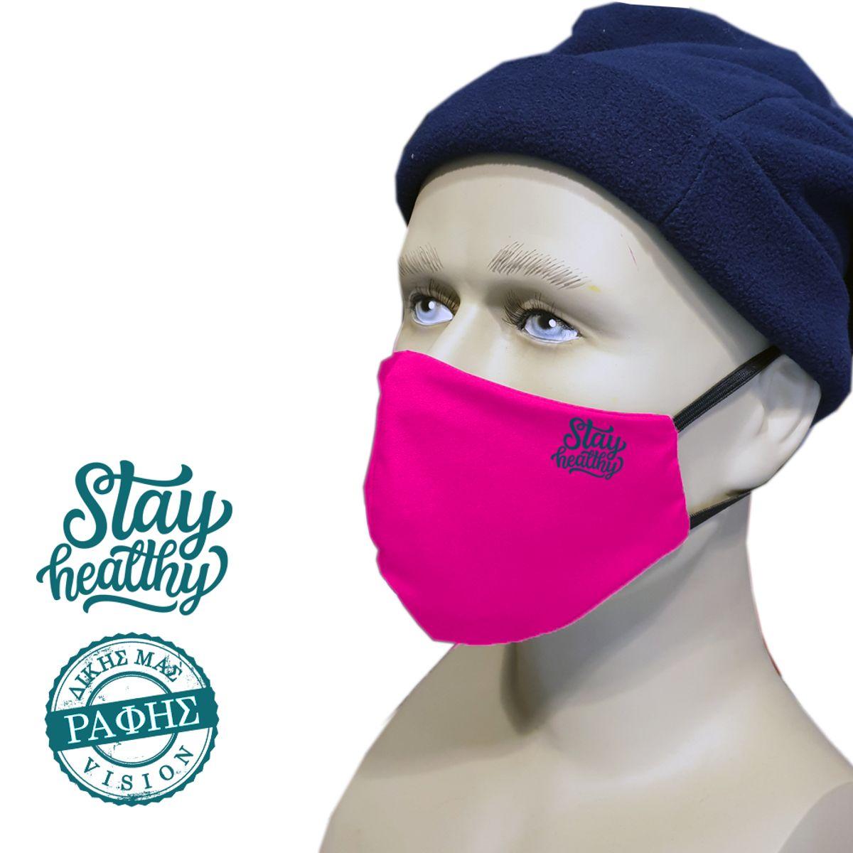 Υφασμάτινη Μάσκα Ροζ Διπλής Προστασίας Με Ραφή