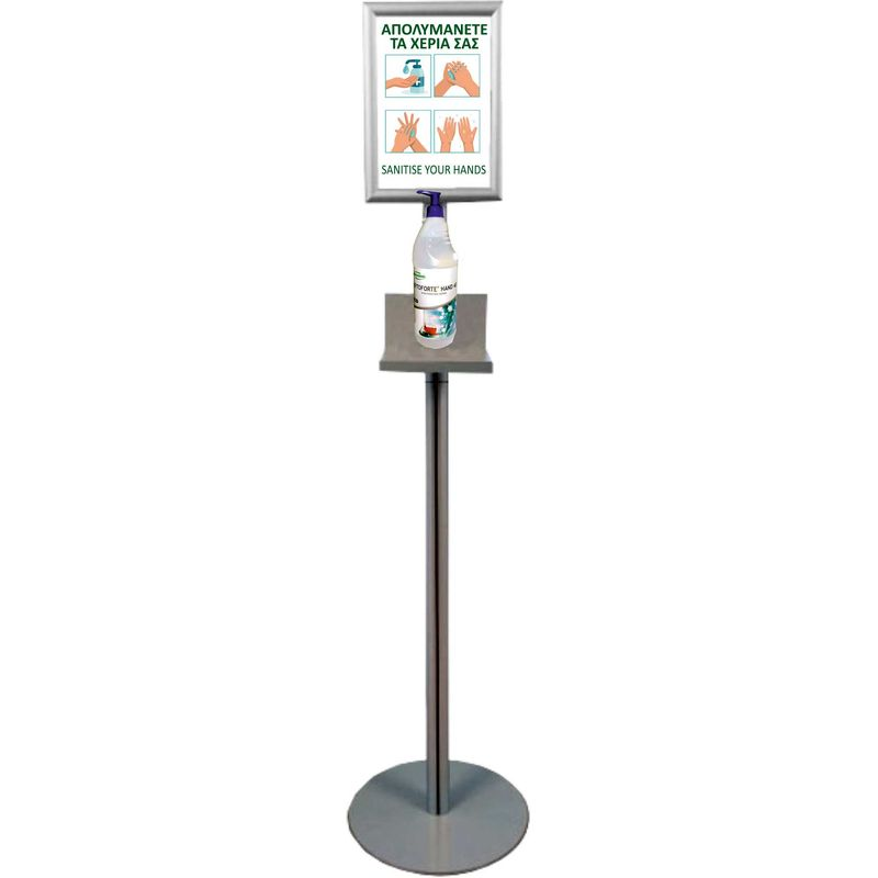 Σταντ για dispenser με ενημερωτικό A3 και Α4