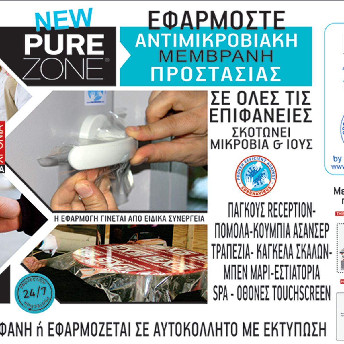 Αντιμικροβιακή Μεμβράνη Pure Zone